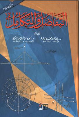 كتاب تفاضل وتكامل2 pdf برابط مباشر-الفيزياء.كوم