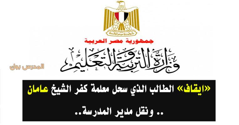 إيقاف الطالب الذي ضرب وسحل معلمة كفر الشيخ لمدة عامين ونقل مدير المدرسة
