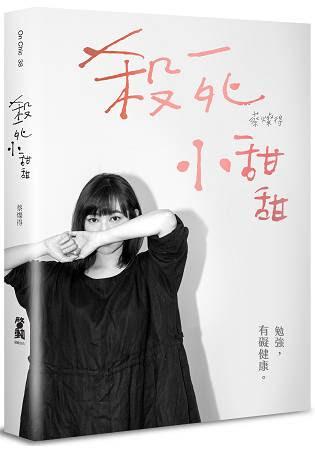 蔡燦得新書【殺死小甜甜:勉強,有礙健康】