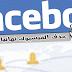 رابط حذف الفيس بوك نهائيا و حذف كافة البيانات