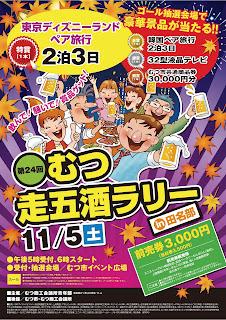 Mutsu Hashigo Sake Rally in Tanabu 2016 poster むつ走五酒ラリーin田名部 ポスター