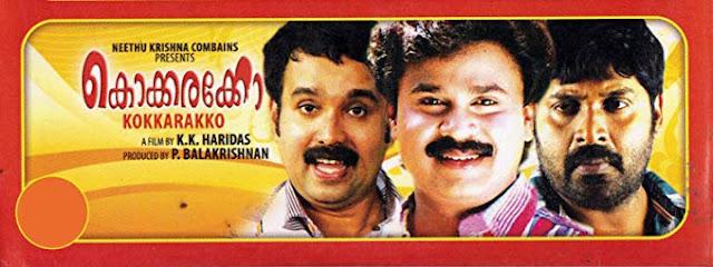kokkarakko, kokkarakko song, kokkarakko malayalam movie, kokkarakko movie, kokkarakko movie songs, kokkarakko malayalam movie songs, mallurelease
