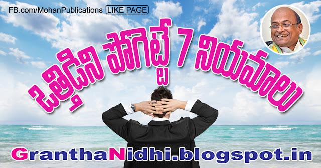 ఒత్తిడిని పోగొట్టే 7 నియమాలు 7 Rules to stress free life stress free life meditation stress releaf rules bhagavatham andhra mahabharatham aranyapravam errapragada garikapati narasimharao bhakthi pustakalu bhakti pustakalu bhakthipustakalu bhaktipustakalu