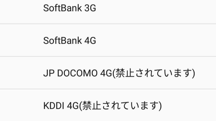 softban 4Gを選択