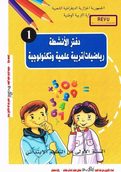 دفتر الأنشطة في الرياضيات و التربية العلمية و التكنولوجية سنة 1 ابتدائي وفق مناهج الجيل الثاني