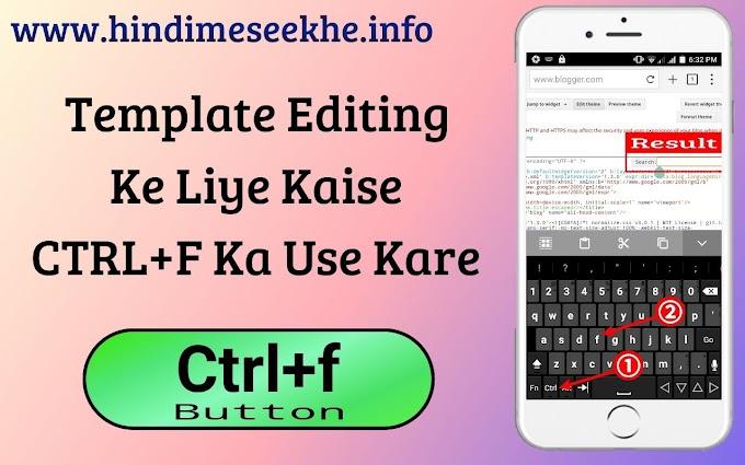 Mobile Blogging में CTRL+F Button का Use कैसे करे