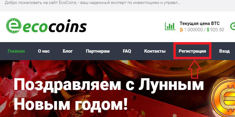 Регистрация в EcoCoins