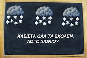 Κλειστά και αύριο τα σχολεία στον Δήμο Πύδνας- Κολινδρού