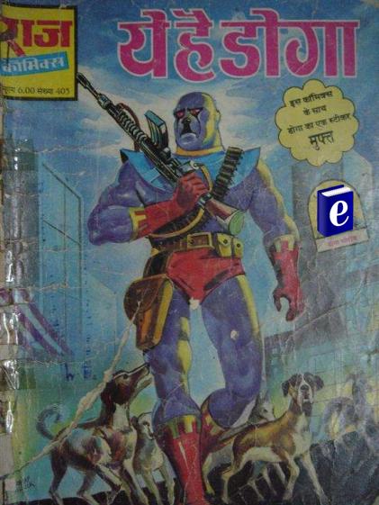 Yeh hai Doga Comics ये है डोगा PDF download