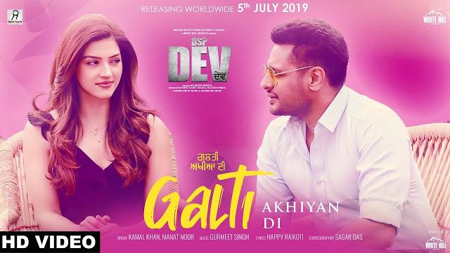 Galti Akhiyan Di  Lyrics, Kamal Khan