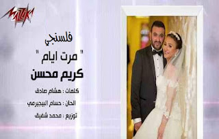 كلمات أغنية كريم محسن الجديدة مرت أيام
