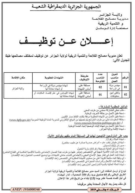 اعلان عن توظيف في مديرية الفلاحة والتنمية الريفية لولاية الجزائر - جانفي 2019