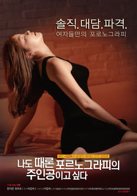 Sometimes I Want To Be A Porn Star (2015) HDRip Subtitle Indonesia