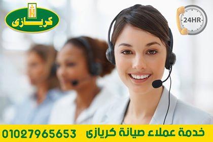 رقم صيانة كريازى ارقام خدمة عملاء كريازى