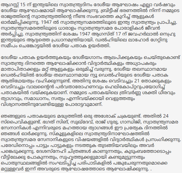 independence day malayalam essay 2018 15 august essay in
