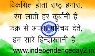 independence day shayari image download
