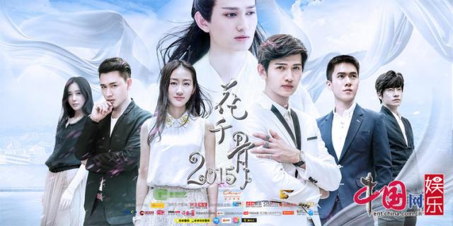 Hình ảnh phim Hoa Thiên Cốt Ngoại Truyện
