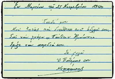 Αποτέλεσμα εικόνας για Εν Μαρτίνω τη 25 Νοεμβρίου 1940..