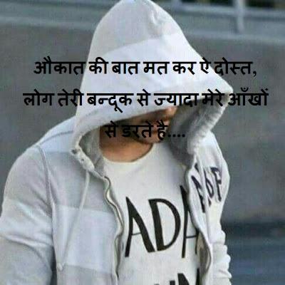 Attitude Shayari In Hindi 2020