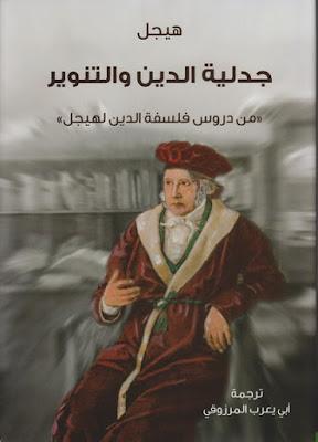 تحميل كتاب جدلية الدين والتنوير pdf هيجل