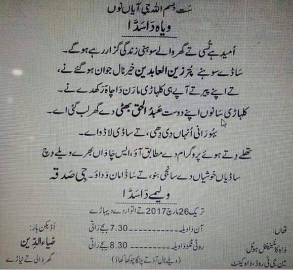 14 Extraordinary Invitation Card Urdu Yesinvitations Com