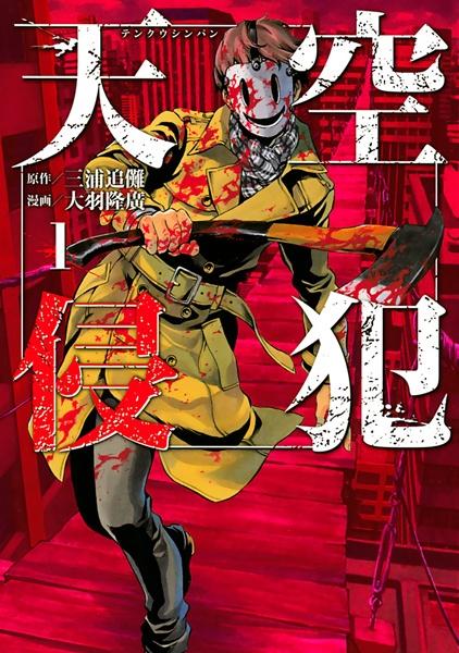 Resultado de imagen para Tenkuu Shinpan manga