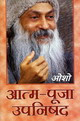 Aatma-Puja-osho-Hindi-Book-Free-Download