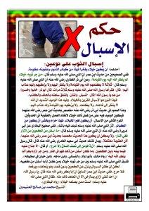 ALI bin Abi Thalib Anti Isbal Nashibi ? [ada ada saja Syiah]