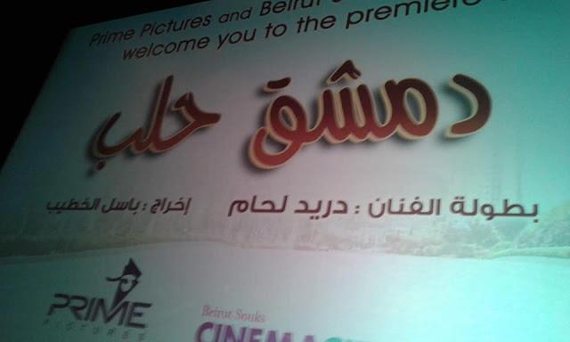 """""""دريد لحام """"فيلم دمشق حلب"""