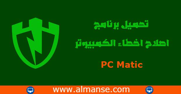 PC Matic