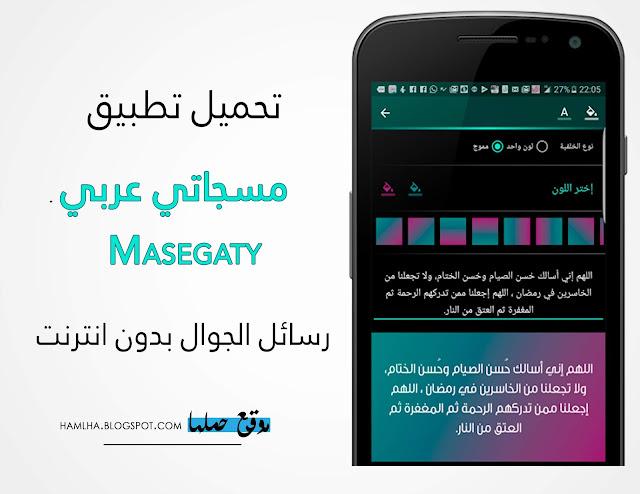 تنزيل تطبيق مسجاتي عربي Download Masegaty 2019 رسائل لجميع المناسبات بدون نت