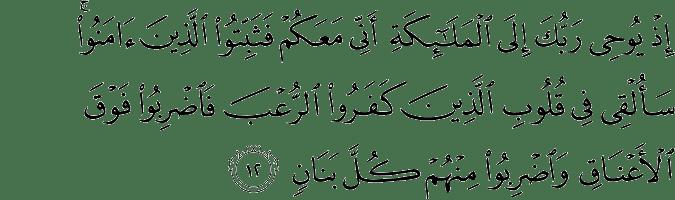 Surat Al Anfal Ayat 12