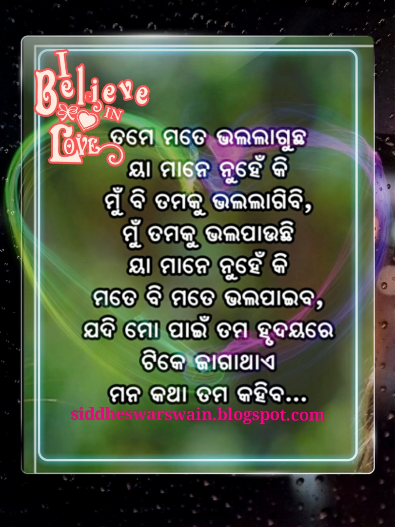 Sidhheswarswain Odia Shayari Love Romantic Good Morninggood