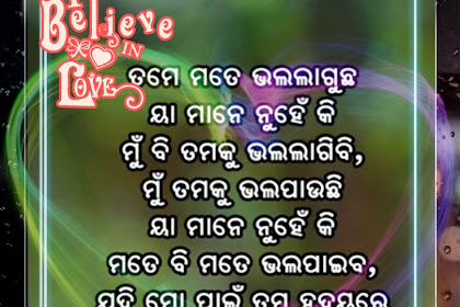 Alle Sprüche In Der Kategorie Good Morning Love Shayari Odia Image