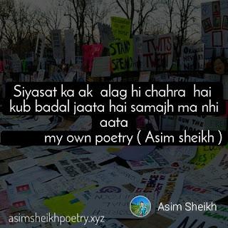 siyasat shayari siyasat ka chahra by Asim sheikh,sayari, shayari on sadness, shayari on lovers, shariya, shayari on sadness, sadness sayri, urdu sayri, urdushayari, shary urdu, lovely shayris, shayaris for love, shayari urdu, shayari in urdu, urdushayari, shary urdu, guft, ser sayari, shayari about love, shayari with image, urdu sayri, shary urdu, ghazals, dar shayri, urdu shayri, poet urdu, urdu poetry, bewfa shayri, sagai shayari, shayaris urdu, shayari on books, dar shayri, shayari for lover in urdu, urdu love shayari, urdu shayari about love, urdu shayari on love, shayari for love in urdu, shayari on mohabbat, love shayari image, image with shayari, sher shayari, shairi, poet urdu, | urdu poetr, share shayeri, image with shayari, romantic shayaris, romance shayri, urdu shayari hindi, shayari on books, urdu shayri, shayaris on zindagi, share shairy, shama shayari hindi, urdu shayris, shayaris on love in urdu, best shayar in hindi, sher, urdu shayri, shari, book shayari, shayaris about love, shayari for new year, shayari urdu sad, vaadaa, shayaris on friendship, chalo, yaad shayaris, shayaris on mohabbat, shayari shayari, shayri book, shayaris on birthday, shayar, sad poetry, sad shayri, imej shayri, sairi images, urdu poet, book shayari, in urdu poetry, urdu poets, shayari on yaad, drad sayari, urdu ghazals, urdu shayris, shama shayari hindi, shayaris, aashiq, english shayari, shari in urdu, urdu shayari best, urdu word meaning, romantic urdu shayari, shayari on jindgi, ghazal in hindi, shayaris on birthday, loveshayari, shayari on maa, dard sayari, latest shayari, sar shayri, love shayri, shab a khair, gajal shayri, famous shayar, shayari dosti urdu, shabba khair, urdu mohabbat shayari, mother shayari, parveen shakir, kaifi azmi, jaun elia, ghar, sad shayari image, sad shayari with images, shayari for islam, galib, urdu shayris, hukumat, ghazals in hindi, shayari on ishq, shayari for yaad, zindagi shayaris, urdu shayari in urdu, urdu poetry about love, love urdu