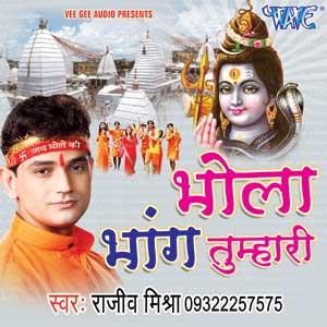 Bhola Bhang Tumhari - Rajeev Mishra Bhojpuri music album