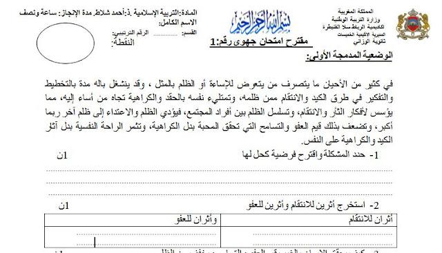 نماذج مقترحة للامتحان الجهوي الموحد  في مادة التربية الإسلامية للأولى باكالوريا وفق المقررالجديد