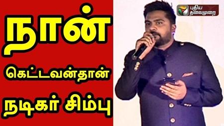 Simbu speech at Sakka Podu Podu Raja Audio Launch | Simbu | Dhanush | Santhanam