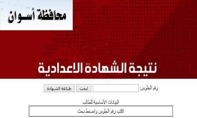 نتيجة الشهادة الاعدادية 2019 محافظة أسوان برقم الجلوس