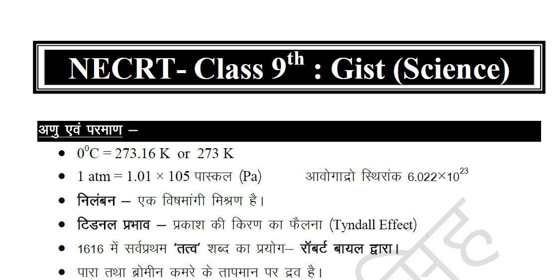 GIST of Class 9th Science in Hindi- Download PDF - GovtJobNotes