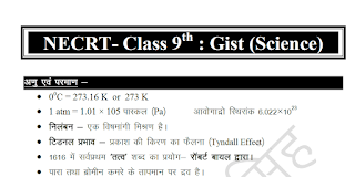 GIST of Class 9th Science in Hindi- Download PDF