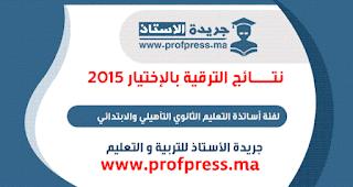 نتائج الترقية بالاختيار لسنة 2015 لفئة أساتذة التعليم الثانوي التآهيلي والابتدائي