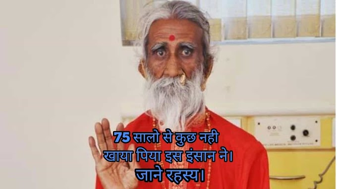 ऐसा इंसान जो पिछले 80 सालों से बिना खाये पिये जीवित हैं। prahlad jani living without food from 1940 in Hindi