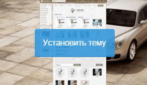 как поменять тему в вконтакте бесплатно