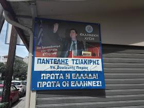 Άγνωστοι βανδάλισαν το κατάστημα του υποψήφιου  βουλευτή Πιερίας Παντελή Τσιακίρη.....