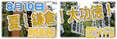 夏!鎌倉!大功徳!