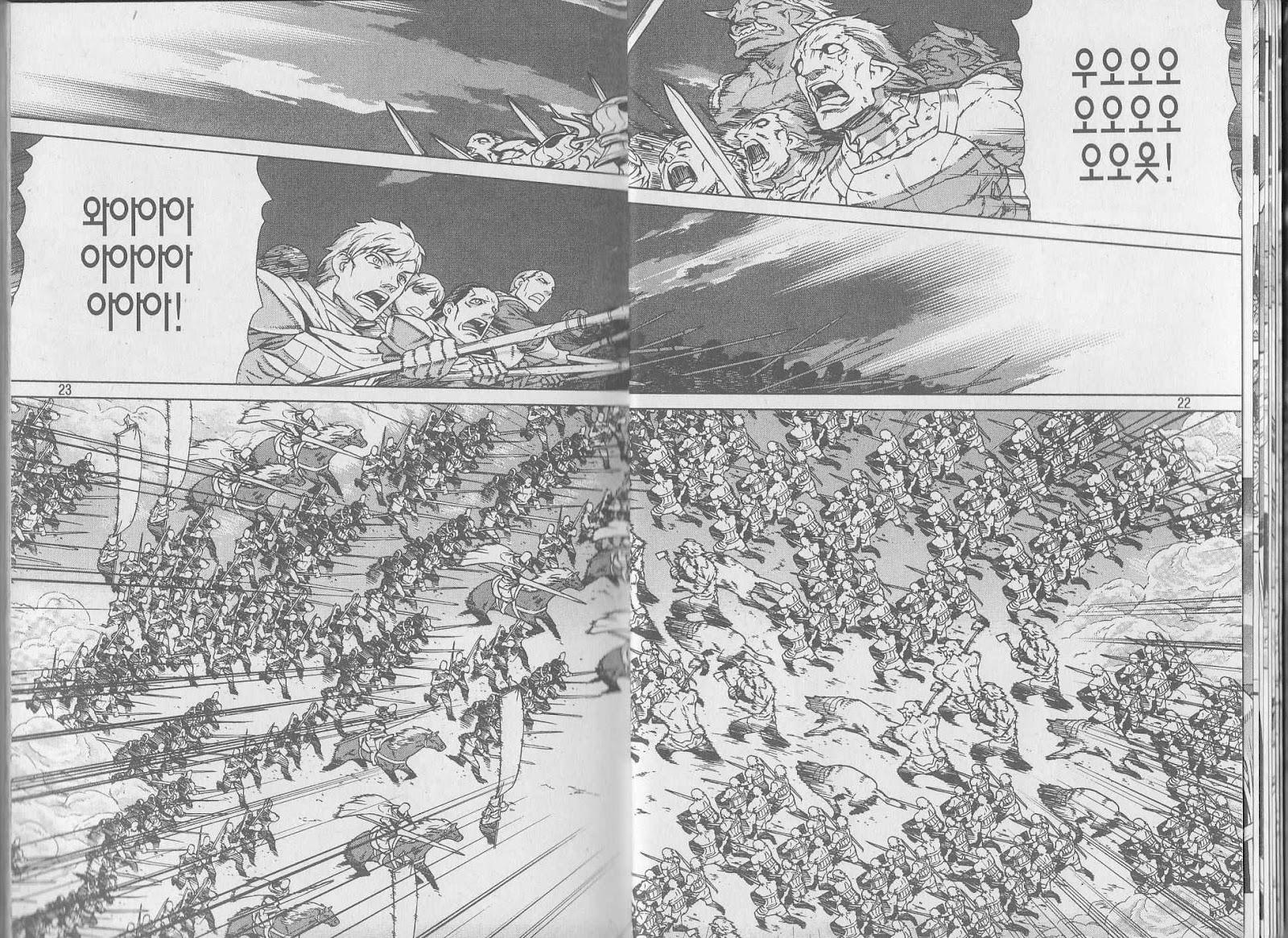 위벨 블라트 8권 - 전