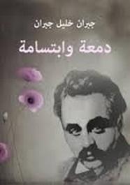 رواية دمعة و ابتسامة PDF مجانا تأليف جبران خليل جبران