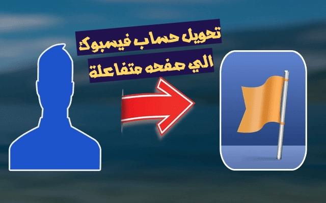 طريقة تحويل حساب فيس بوك شخصي إلى صفحة معجبين