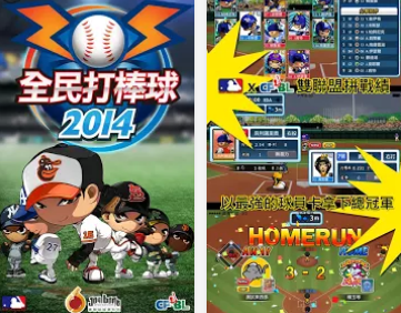 全民打棒球 2014 APK / APP 下載 (手機版) ,中華職棒授權的棒球遊戲 APP 下載,好玩的 Android 棒球遊戲